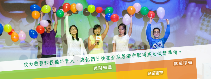 青年成就香港部