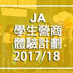 JA-CP_1718c