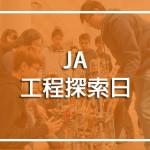 ja-edd_2
