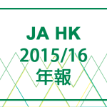 ja-hk-annual-report_chin